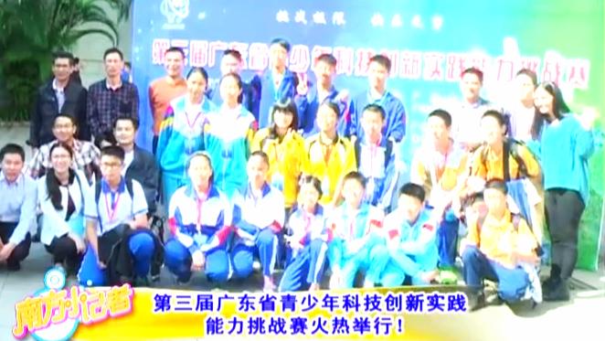 第三届广东省青少年科技创新实践能力挑战赛火热举行!