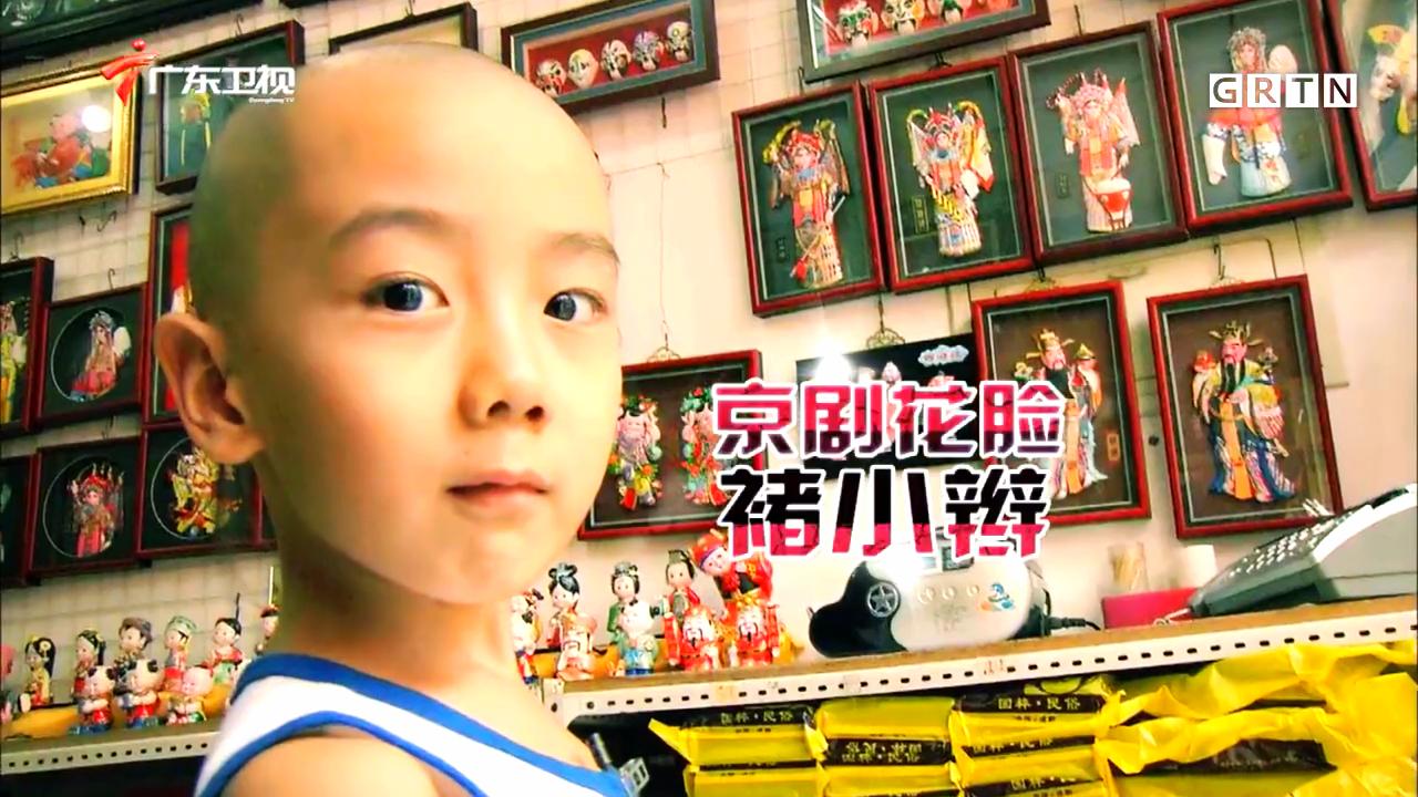 中国儿童梦 —— 京剧花脸褚小辫