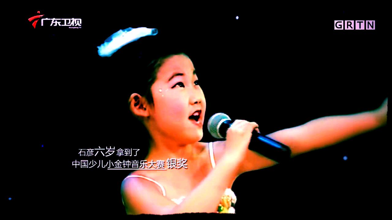 中国儿童梦 —— 石彦,怀抱一个小金钟