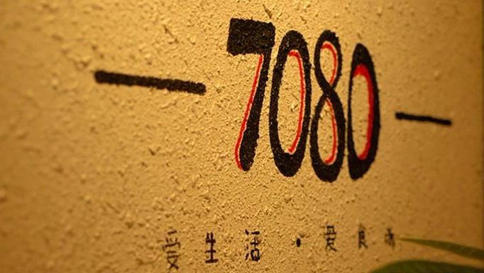 """王牧笛调侃80后成""""没有人抢鸡腿的一代"""""""
