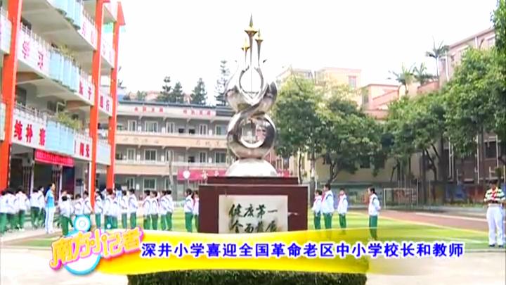 深井小学喜迎全国革命老区中小学校长和教师