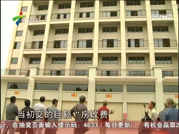 """肇庆:宿舍楼被拍卖  20下岗职工面临""""踎街"""""""