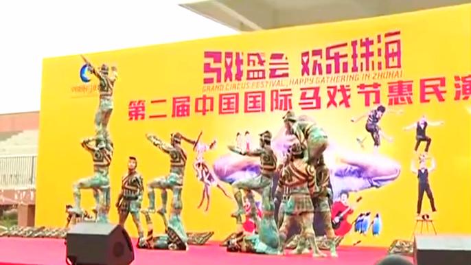 第二届中国国际马戏节惠民活动之马戏进校园