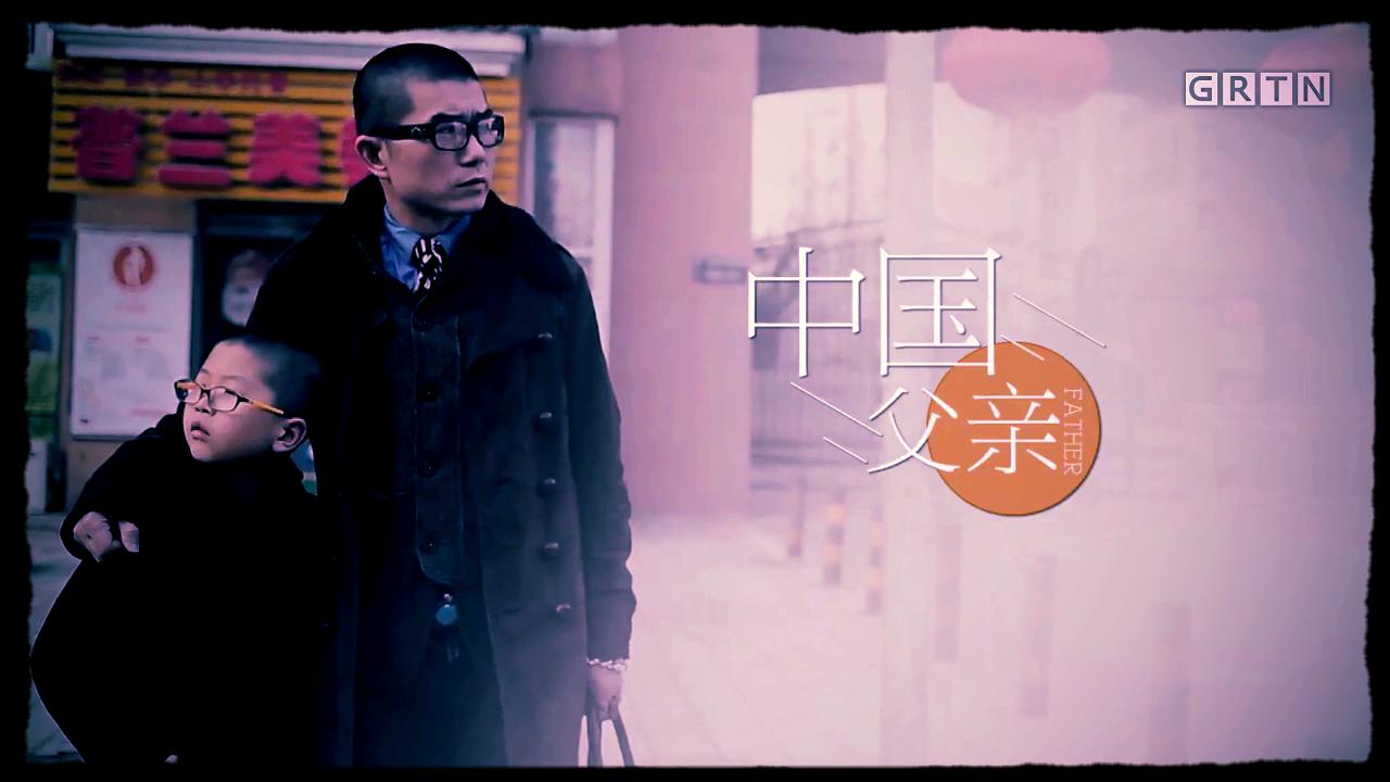 情·缘·梦·路 —— 中国父亲