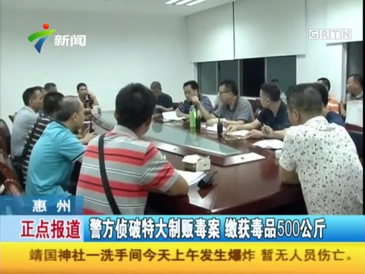 惠州:警方侦破特大制贩毒案  缴获毒品500公斤