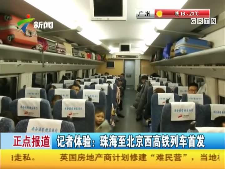 记者体验:珠海至北京西高铁列车首发