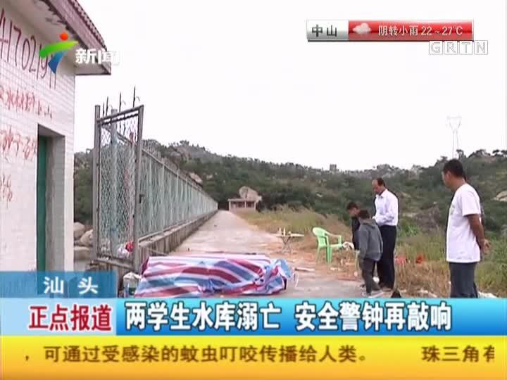 汕头:两学生水库溺亡  安全警钟再敲响