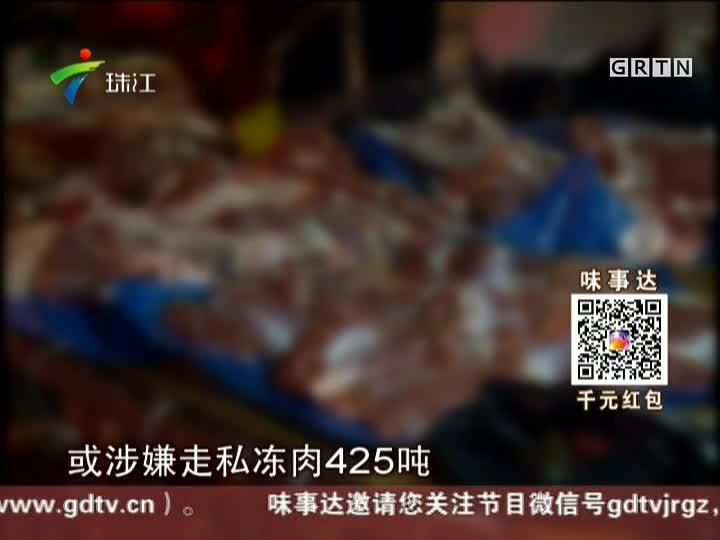 肇庆黑窝点日售病死猪肉七千斤