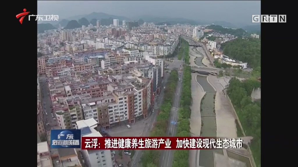 云浮:推进健康养生旅游产业  加快建设现代生态城市