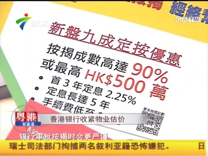 香港银行收紧物业估价