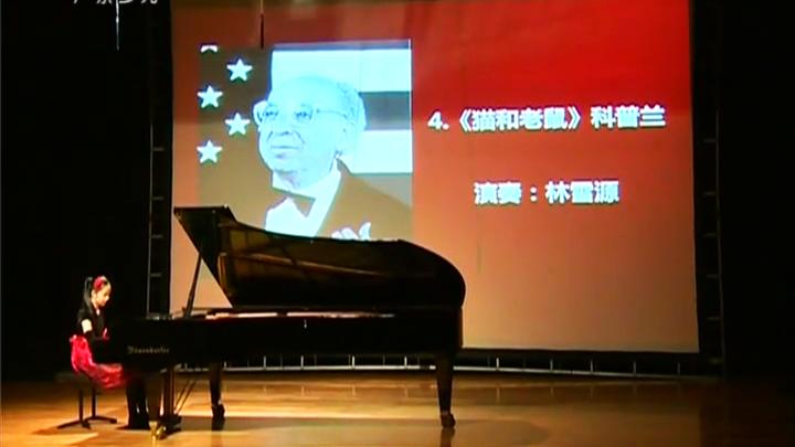 林雪源钢琴独奏音乐会