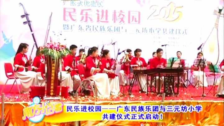 民乐进校园——广东民族乐团与三元坊小学共建仪式正式启动!