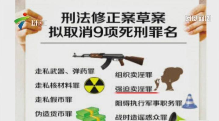 """国家宪法日特别节目——""""刑""""之威力"""