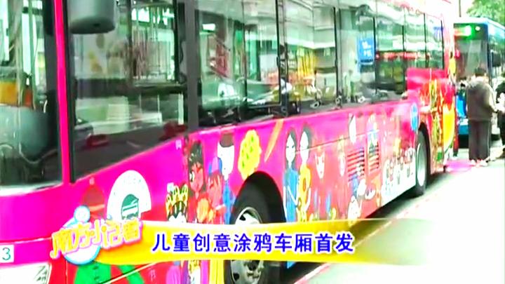 儿童创意涂鸦车厢首发
