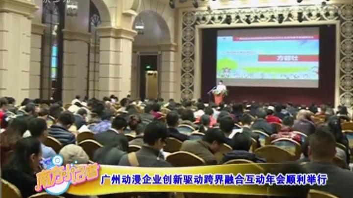 广州动漫企业创新驱动跨界融合互动年会顺利举行