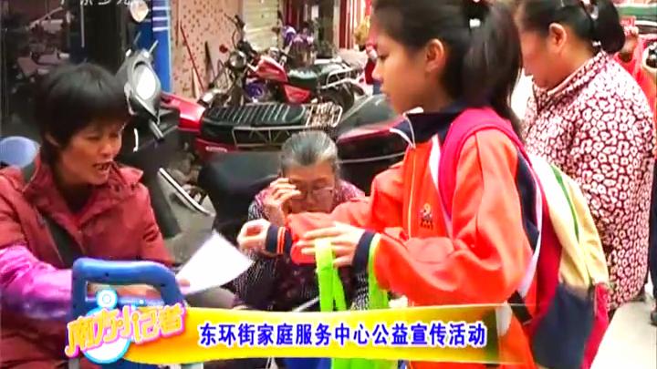 东环街家庭服务中心公益宣传活动