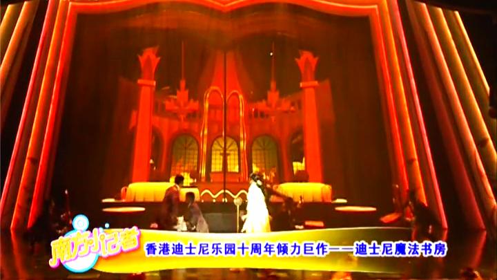 香港迪士尼乐园迎来十周年!