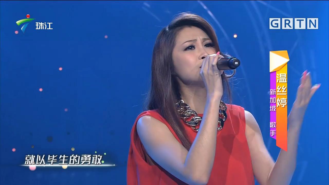 温丝婷深情演唱《让我跟你走》
