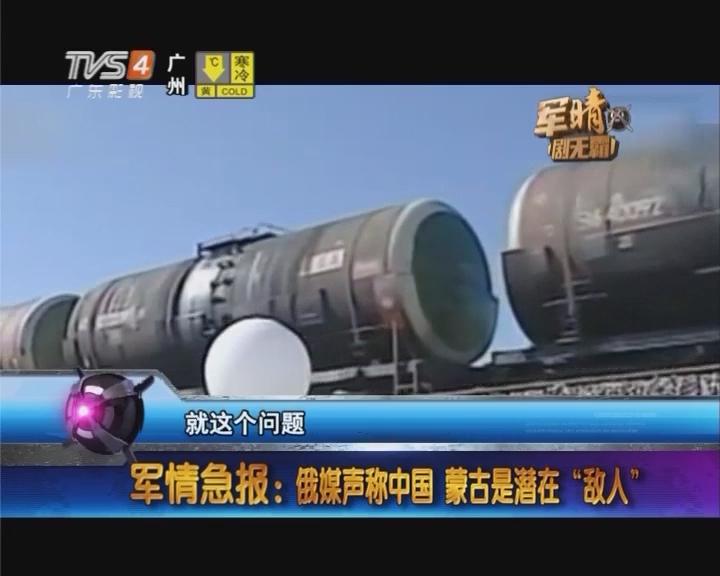 """军情急报:俄媒声称中国 蒙古是潜在""""敌人"""""""
