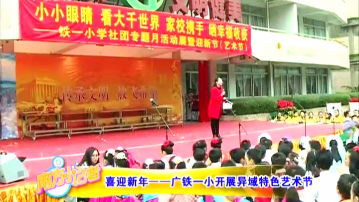 喜迎新年——广铁一小开展异域特色艺术节
