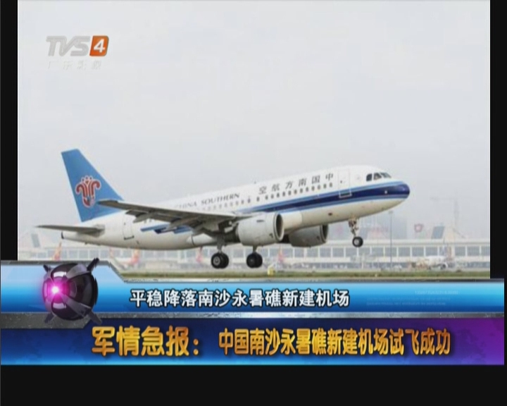 军情急报——中国南沙永暑礁新建机场试飞成功