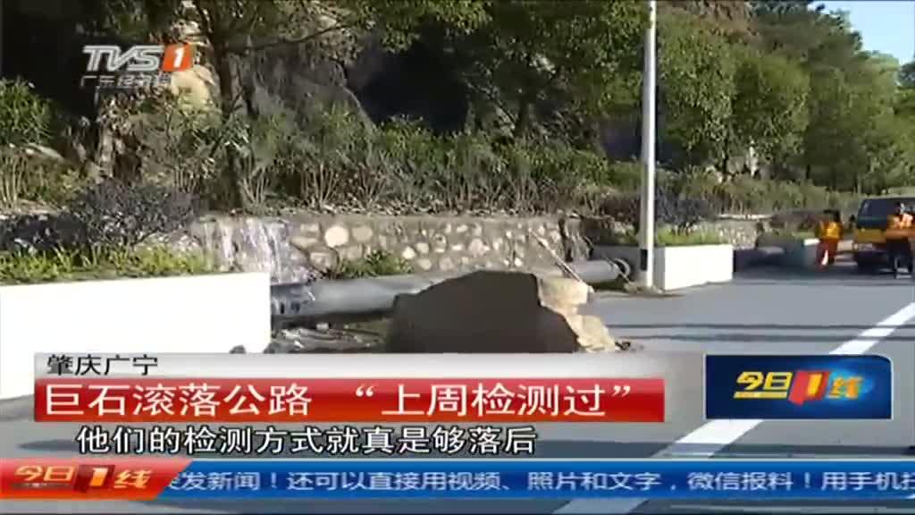 """肇庆广宁:巨石滚落公路  """"上周检测过"""""""