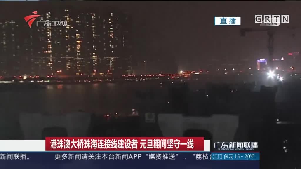 港珠澳大桥珠海连接线建设者  元旦期间坚守一线