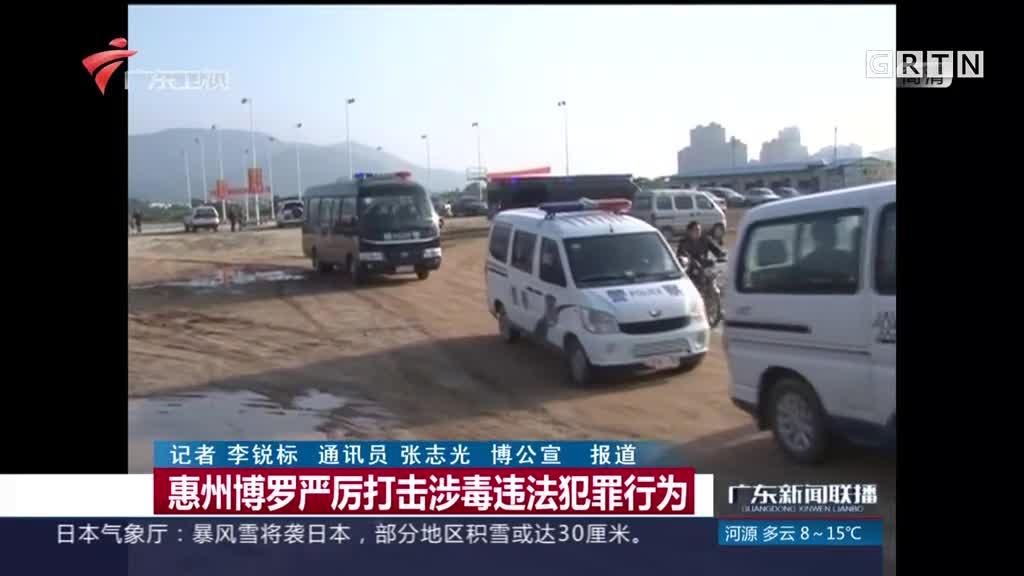 惠州博罗严厉打击涉毒违法犯罪行为