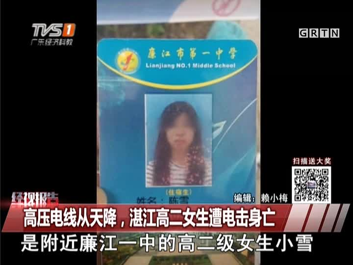 高压电线从天降,湛江高二女生遭电击身亡