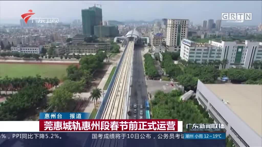 莞惠城轨惠州段春节前正式运营