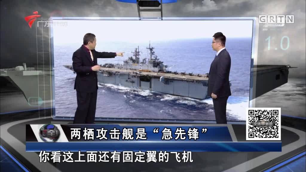 20160112《全球零距离》:强军战略布局 打赢未来海战