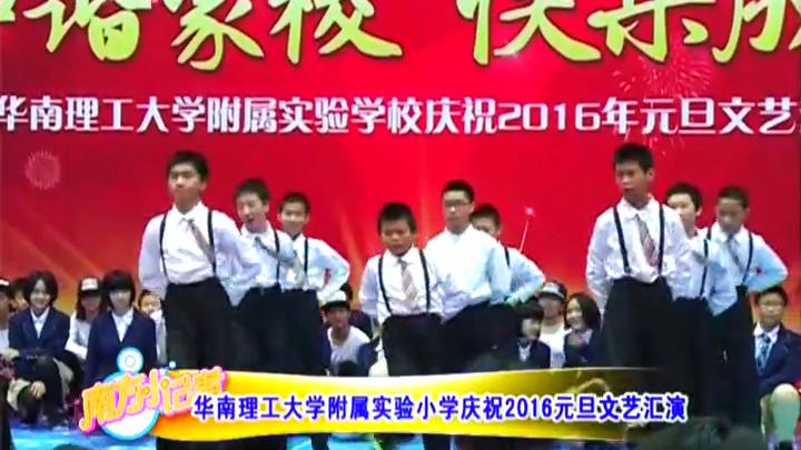 华南理工大学附属实验小学庆祝2016元旦文艺汇演