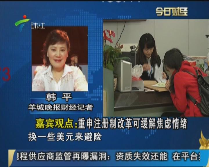 韩平:重申注册制改革可缓解焦虑情绪