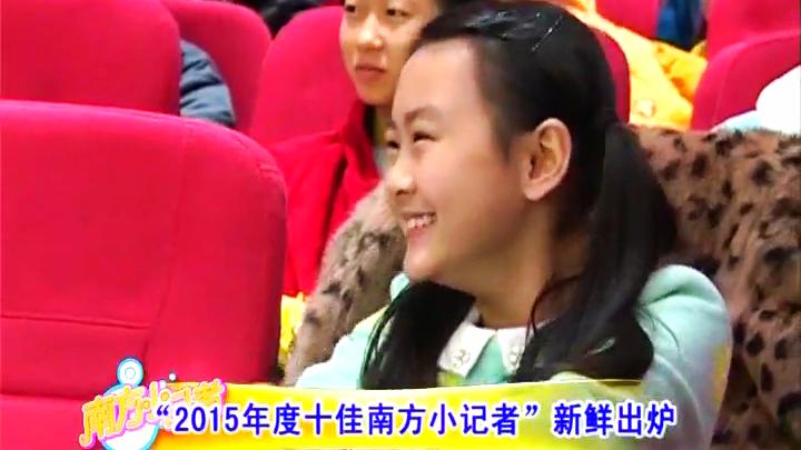 """""""2015年度十佳南方小记者""""新鲜出炉"""