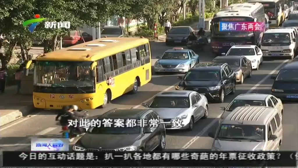 """《聚焦广东两会》:省两会代表委员热议广州""""限外"""""""