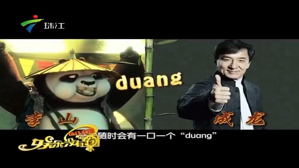 精彩爆料《功夫熊猫3》幕后故事
