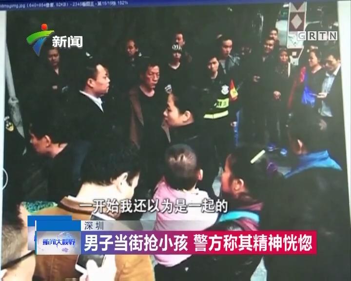 揭阳:男子抢夺小孩 群众围追堵截