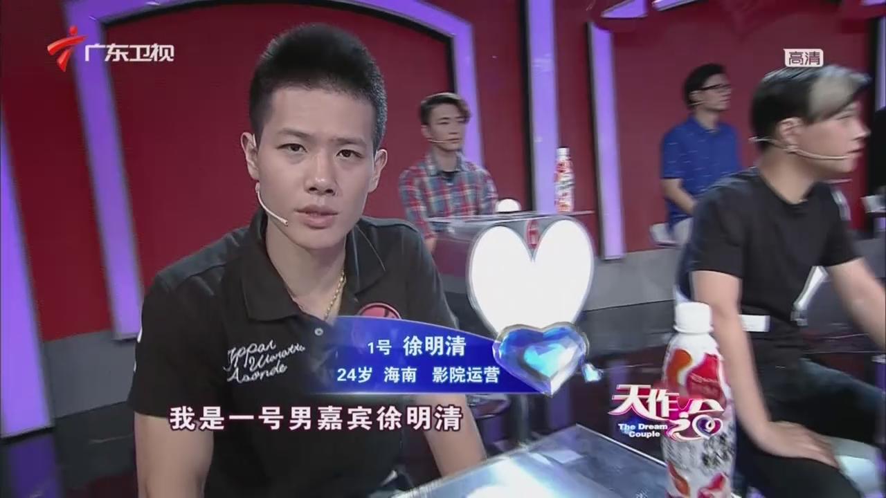 20150829《天作之合》: 黄程翔牵手全雪婷