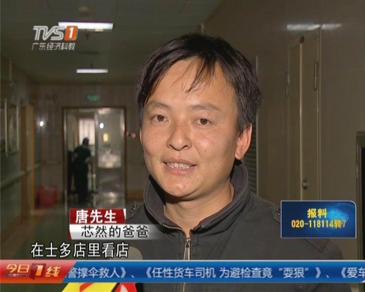 清远阳山:母女被泼硫酸致重伤  家人求助