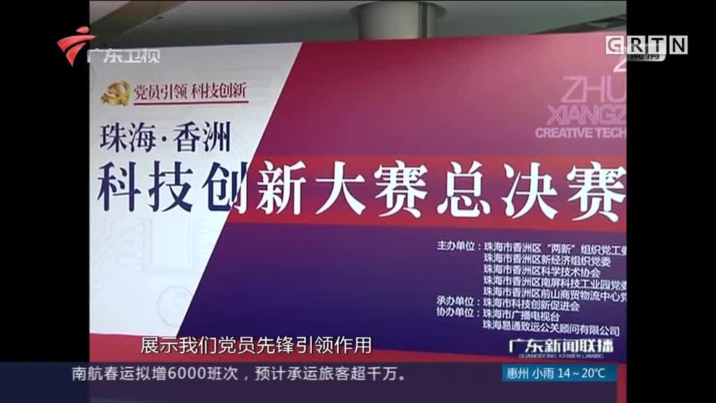 珠海香洲区科技创新大赛完美收官