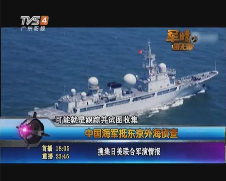 中国海军抵东京外海侦查