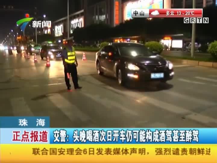 珠海:交警——头晚喝酒次日开车仍可能构成酒驾甚至醉驾