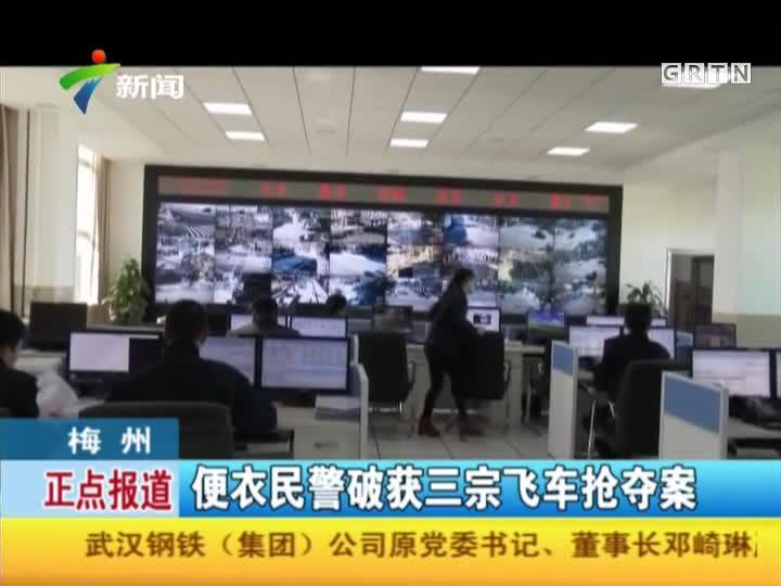 梅州:便衣民警破获三宗飞车抢夺案