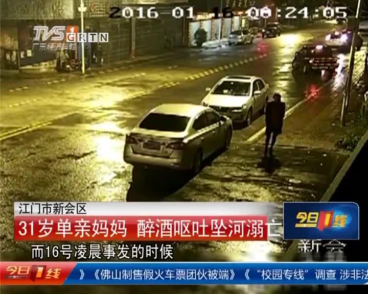江门市新会区:31岁单亲妈妈 醉酒呕吐坠河溺亡