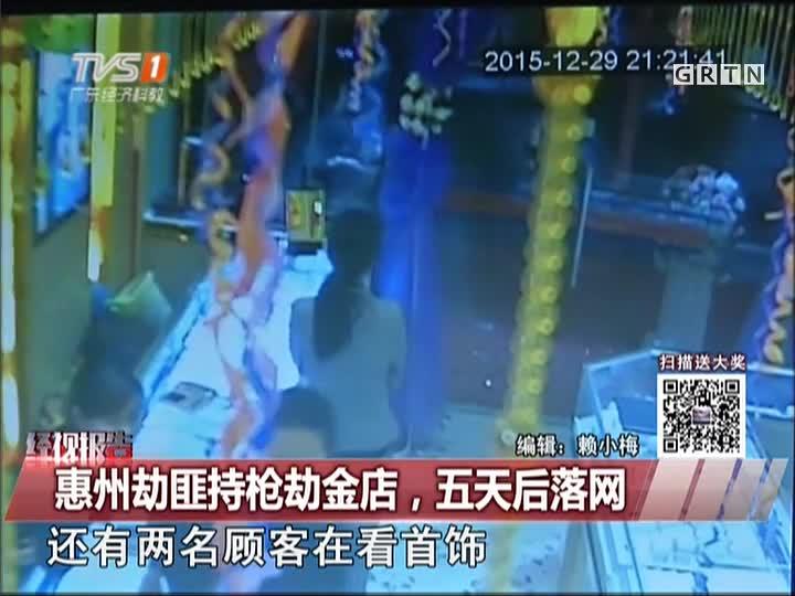 惠州劫匪持枪劫金店,五天后落网
