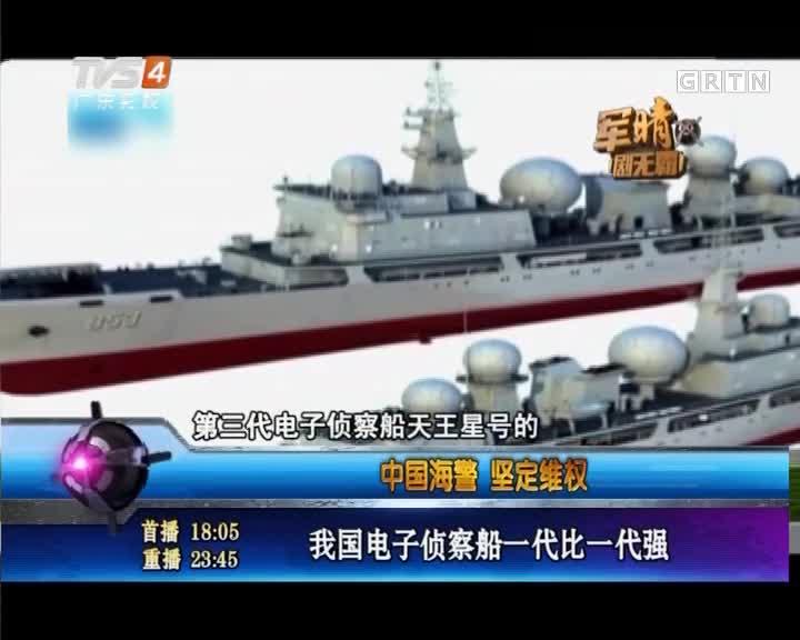海军战斗力升级 多艘新式舰船入列