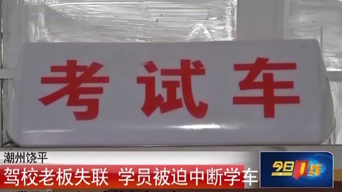 潮州饶平 驾校老板失联 学员被迫中断学车