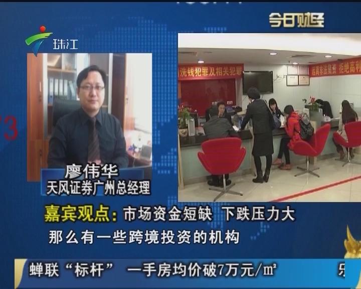廖伟华:市场资金短缺 下跌压力大