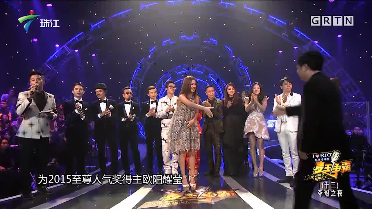 2015麦王争霸第十三场.mp4