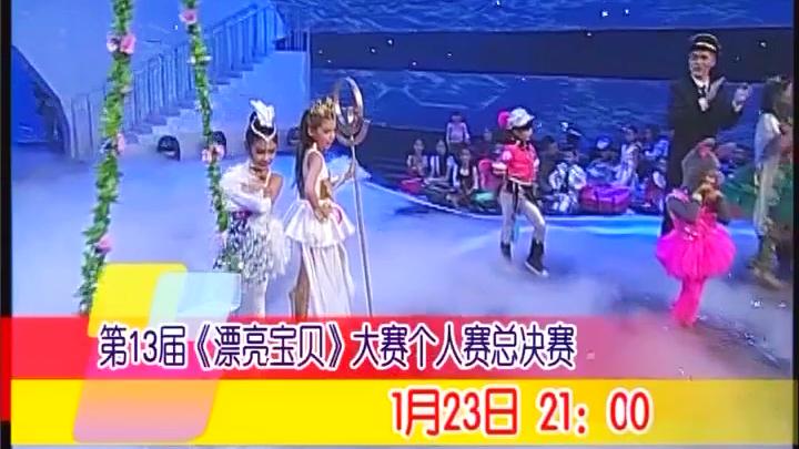 第十三届《漂亮宝贝》大赛个人总决赛 1月23日 21:00